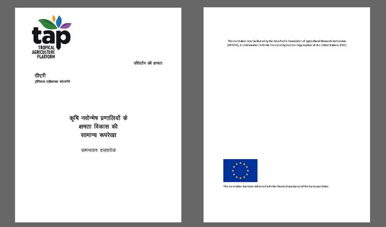 Common Framework on Capacity Development for Agricultural Innovation Systems – Synthesis (Hindi Version)
