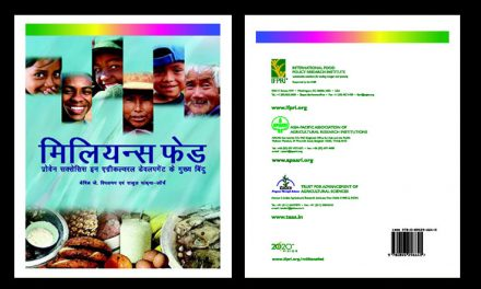 Millions Fed: Hightlights of Proven Successes in Agricultural Development (Hindi)
