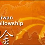 2022 MOFA Taiwan Fellowship